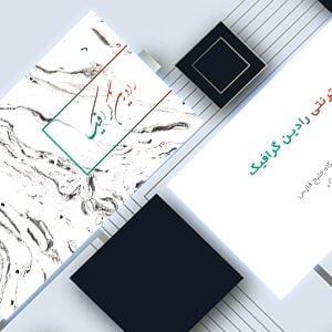 طرح لایه باز کارت ویزیت سنگ مرمر سفید