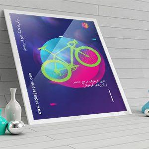 طرح لایه باز پوستر دوچرخه