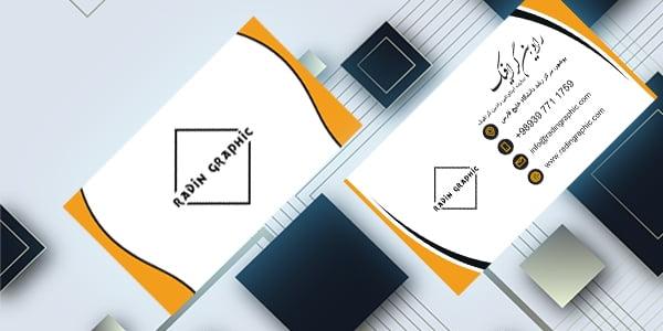 طرح لایه باز کارت ویزیت رسمی