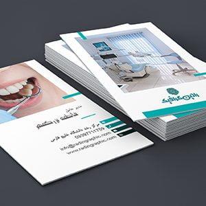 طرح لایه باز کارت ویزیت طرح دندان پزشکی