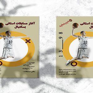 طرح لایه باز پوستر مسابقات بسکتبال