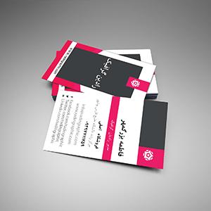 طرح لایه باز کارت ویزیت فروشگاه