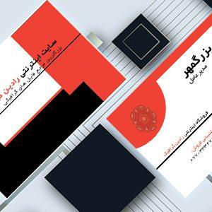 طرح لایه باز کارت ویزیت کنفرانس