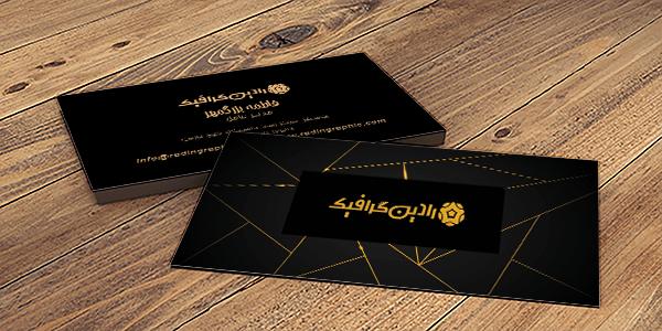 طرح لایه باز کارت ویزیت کسب و کار جواهرات