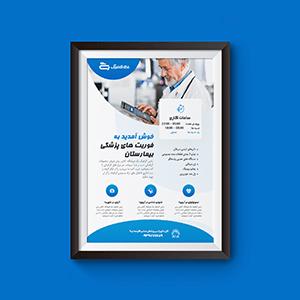 طرح لایه باز پوستر پزشکی