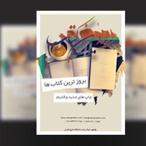 طرح لایه باز پوستر فروشگاه کتاب