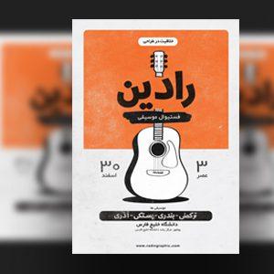 طرح لایه باز پوستر فستیوال موسیقی