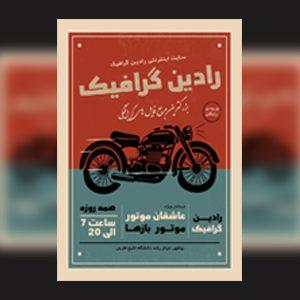 طرح لایه باز پوستر نمایشگاه موتورسیکلت