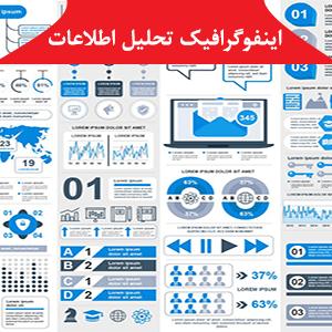 طرح لایه باز اینفوگرافیک تحلیل اطلاعات