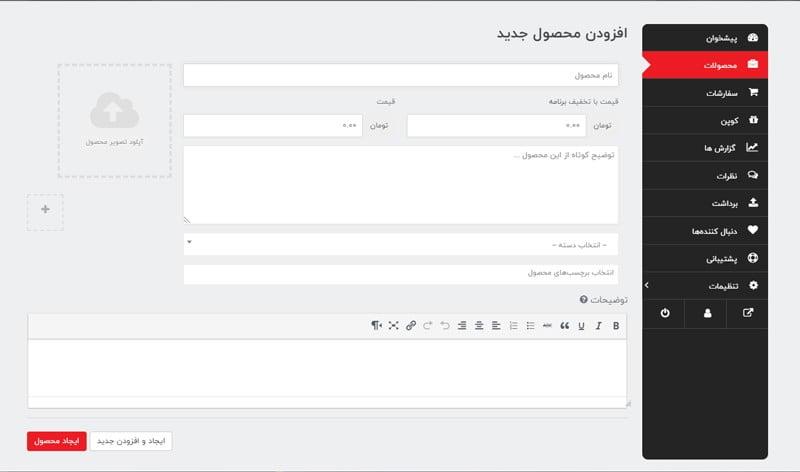 وارد کردن اطلاعات محصول