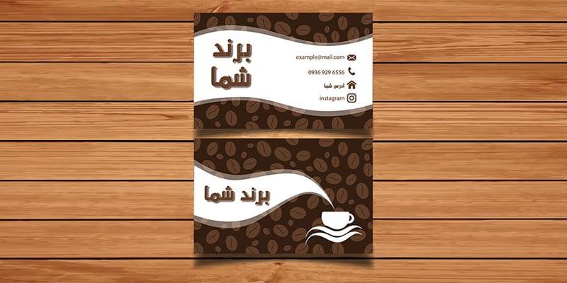طرح لایه باز کارت ویزیت کافه