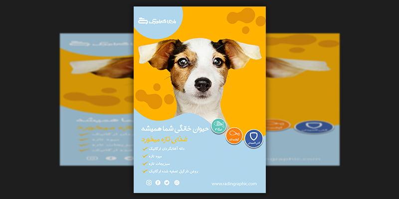 طرح لایه باز پوستر حیوانات خانگی