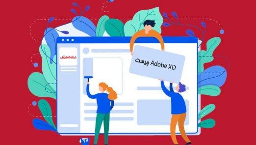 Adobe XD چیست؟ و چه کاربردی دارد؟