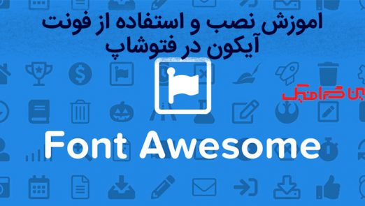 awesome فونت در فتوشاپ