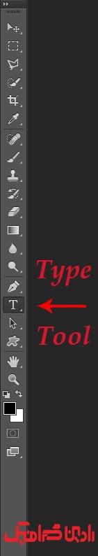 ابزار متن برای نوشتن متن روی عکس در فتوشاپ