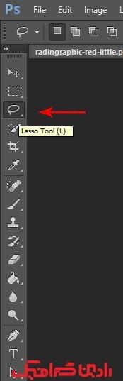 ابزار lasso برای حذف قسمتی از عکس
